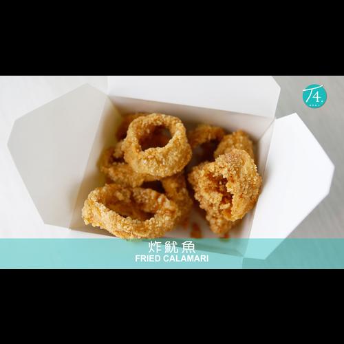 Fried Calamari Rings (8 pcs)